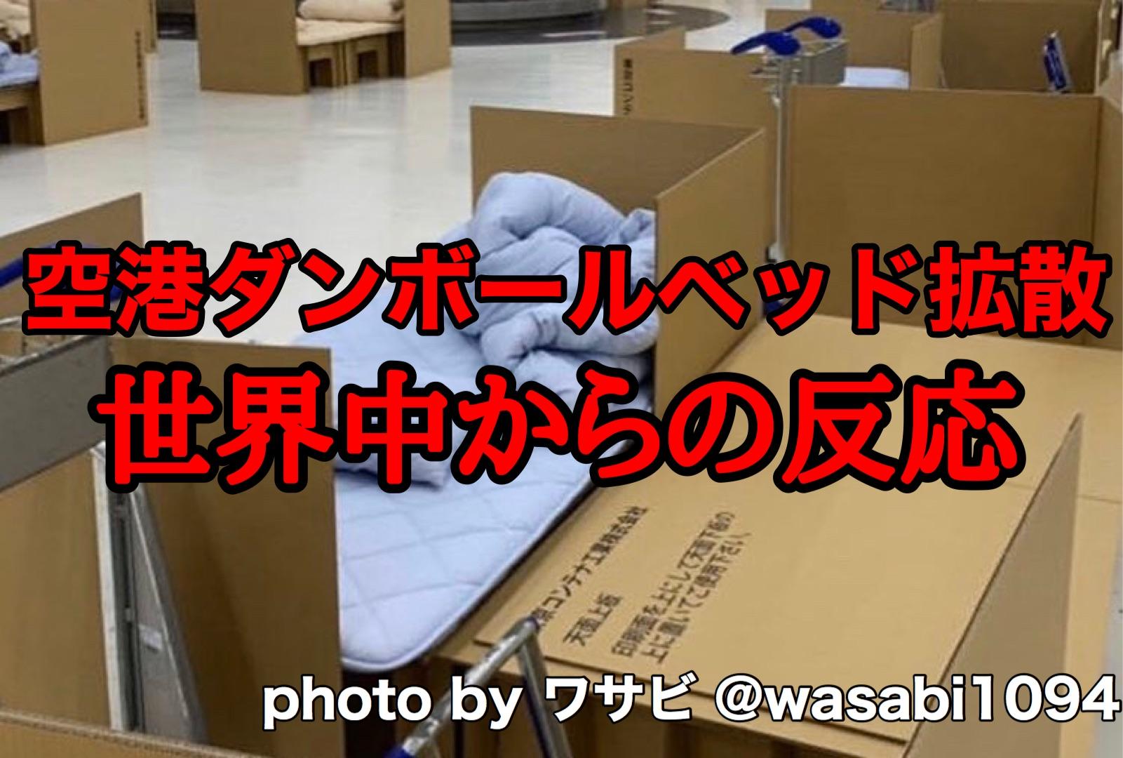 段ボール 成田 ベッド 空港